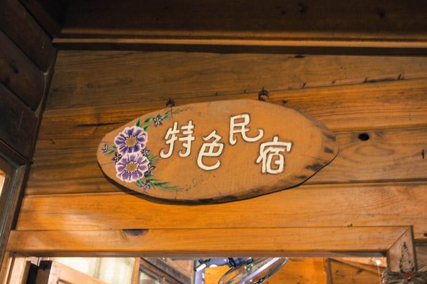 Taiwan-Miaoli-Minsu-9214067